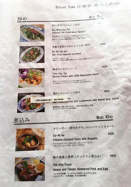 宜野湾ベトナムマーリーの炒めメニュー