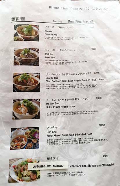 宜野湾ベトナムマーリーのディナーメニュー