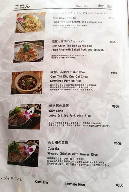 宜野湾ベトナムマーリーのランチご飯メニュー